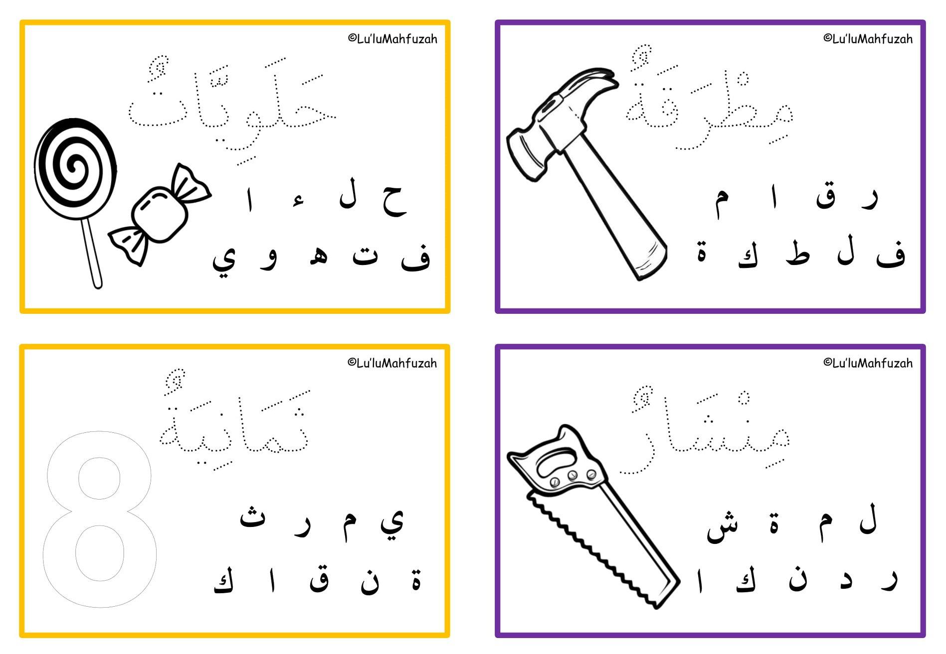 latihan-perkataan-bahasa-arab Latihan Perkataan Arab | Surih Warna Bulat Latihan Arab