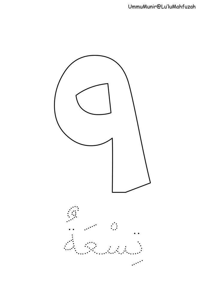 nombor-1-dalam-bahasa-arab Latihan Bahasa Arab   Warna Nombor 1 Hingga 10 Bahasa Arab