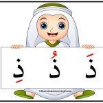 BBM Flashcard Arabic Alphabet Fathah Dhommah dan Kasrah 2