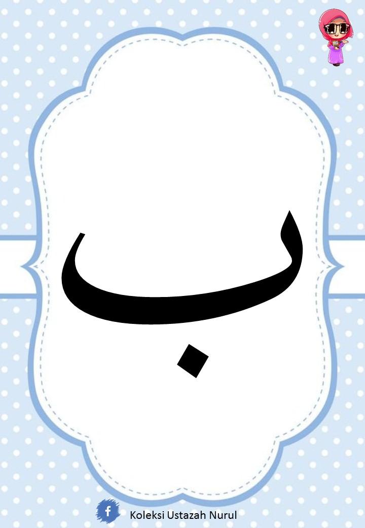 Flash-Card-Huruf-Hijaiyah-1 Flash Card Huruf Hijaiyah Lengkap Yang Cantik Dan Terang