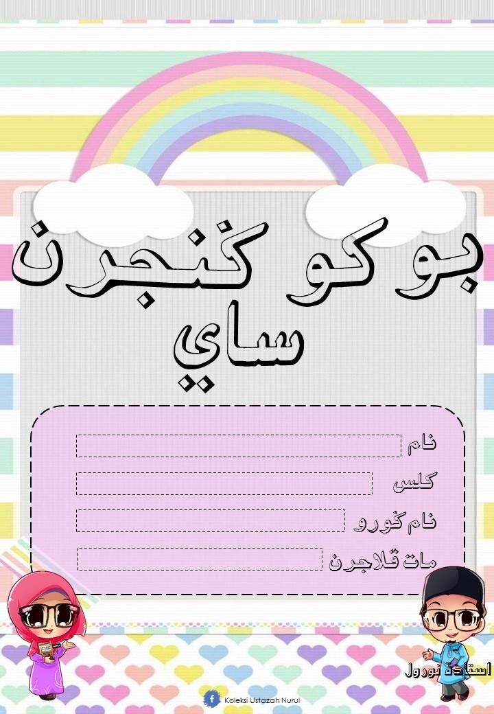 buku-ganjaran-saya-1 Buku Ganjaran Versi Jawi Ustazah Nurul Grafik Cantik