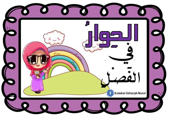 kad bergambar bahasa arab