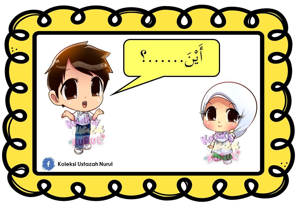 kad-bergambar-bahasa-arab-1 Kad Bergambar Bahasa Arab | Asas Perbualan Bahasa Arab Dalam Kelas