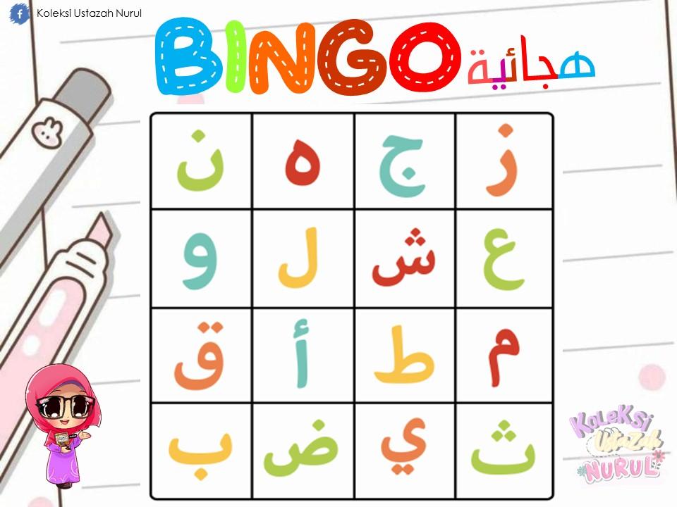 latihan-huruf-hijaiyah-1 Permainan Bingo Huruf Hijaiyah   Kenali Huruf Hijaiyah Pendidikan Islam