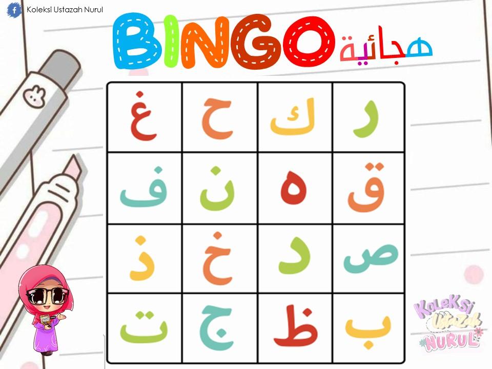 latihan-huruf-hijaiyah-1 Permainan Bingo Huruf Hijaiyah | Kenali Huruf Hijaiyah Pendidikan Islam